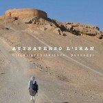 """प्रस्तुत पुस्तक """"ईरान के माध्यम से"""""""