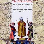 Llibres a la Ruta de la Seda