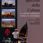 संस्कृति का दर्पण