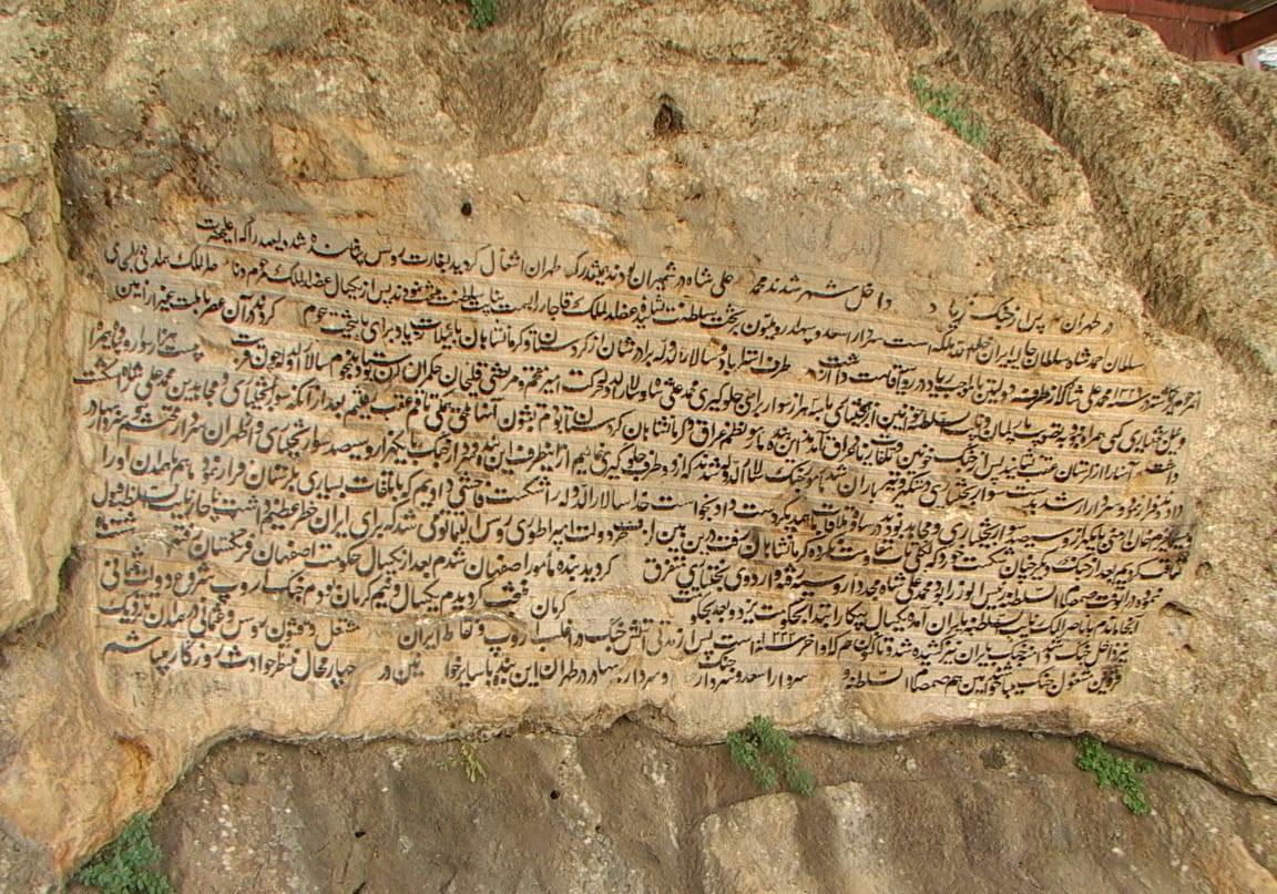 Chahar 마할 바크 티아 리 - Pirghar의 서사