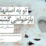 «Вы вернетесь в Исфахан», Джакомо Лонги переводится на итальянский