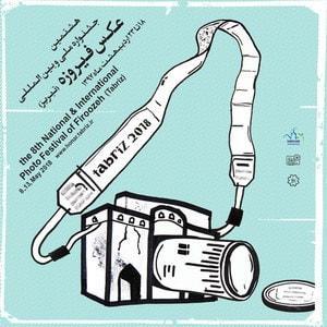 Tabriz Firoozeh Foto Festival
