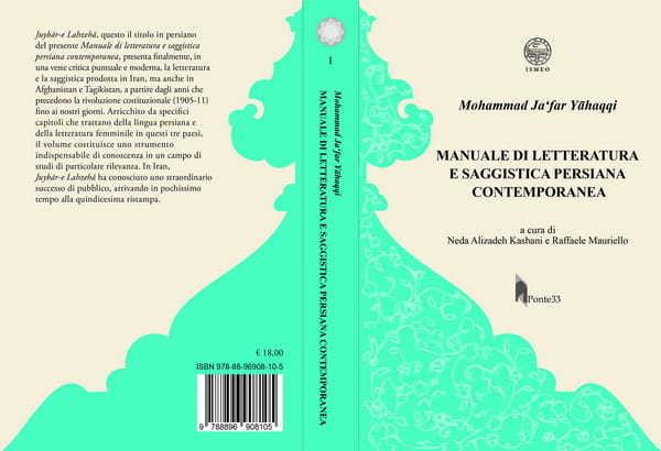 Priručnik savremene persijske književnosti i eseja