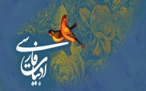 Περσική λογοτεχνία
