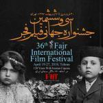 Затварянето на международния филмов фестивал 36 ° Fajr и победителите.