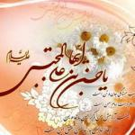 Iran, commemoration of the Birth of Imam Hasan (AS)