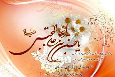 Irán, conmemoración del nacimiento del Imam Hasan (AS)