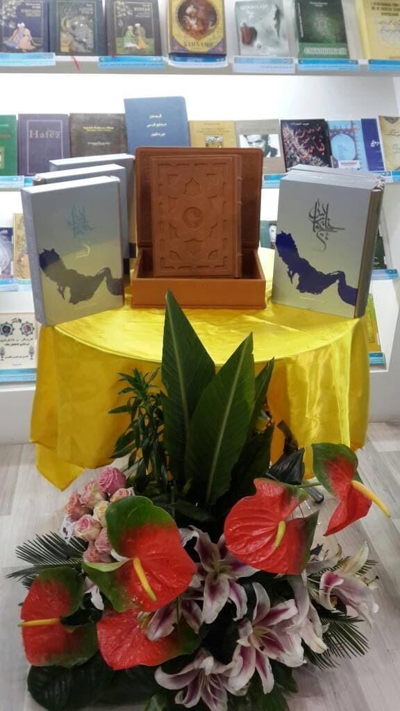 Presentazione nuovo libro sul Golfo Persico