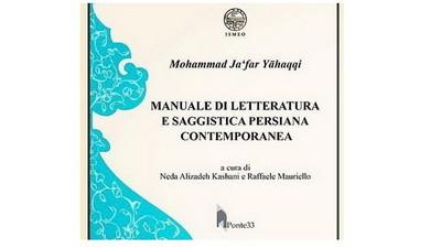 Manual i letërsisë bashkëkohore persiane dhe eseve