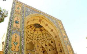 Moschea dell'Imām