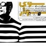 Kiarostami and his commemoration in Iran