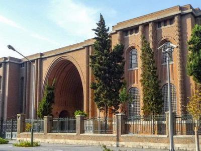 Иранский археологический музей