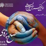 فرا بوان همایش بین المللی خلح انوهانی