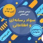 فراموان مقاله همایش بین المللی سواد رسانه ای و اطلاعاتی