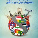 فرانوان پنجمین جشنواره خاطرات و سفرنامهhهای برتر