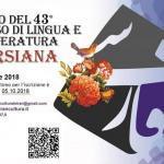 Регистрация за курса 43 ° персийски език