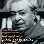 گرامیداشت محسن وزیری مقدم در خانه هنرمندان
