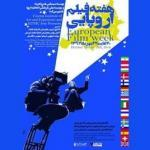هفته فیلم اروپایی یر ایران