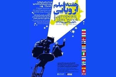 هفته فیلم اروپایی در ایران