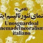 Неореализмът в италианското кино в Техеран