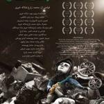 """""""دخترک آت آشغالی"""" منتخب جشنواره فیلم ایتالیا"""