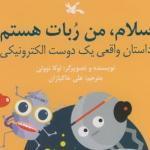 انتشار برگردان فارسی کتاب کودک و نوجوان نویسنده و تصویرگر ایتالیایی