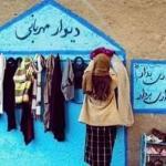 Стената на добротата. Това е чудесна инициатива, родена в Иран