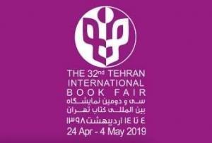 Salon international du livre à Téhéran