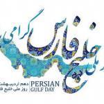 Dita Kombëtare e Gjirit Persik