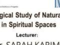 نشست مطالعه هستی شناختی نور طبیعی در فضاهای معنوی