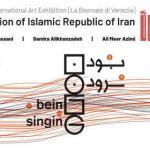 افتتاح فضای نمایشگاهی ایران در دوسالانه هنر ونیز