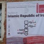 L'Iran alla Biennale d'Arte di Venezia