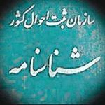 اعطای تابعیت به فرزندان مادران ایرانی