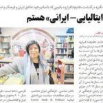 یادداشت اکبر قولی رایزن فرهنگی ایران در ایتالیا