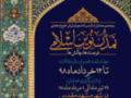 سیزدهمین همایش اساتید و دانشجویان ایرانی خارج از کشور