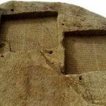 Скалните надписи на Ganjnameh