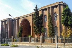 伊朗考古博物馆