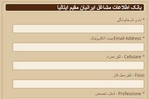 بانک اطلاعات مشاغل ایرانیان مقیم
