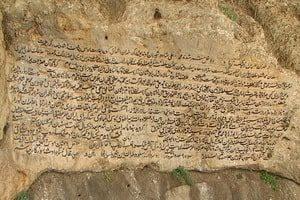 Le iscrizioni su pietra di Pir Ghar (rivoluzione costituzionale)