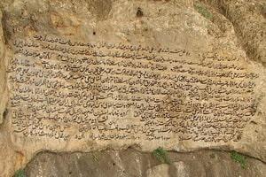 Mbishkrimet në gur nga Pir Ghar (revolucioni kushtetues)