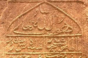 مخطوطات روخ