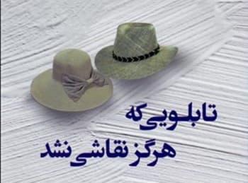 انتشار برگردان فارسی تابلویی ه هراز نقاشی نشد