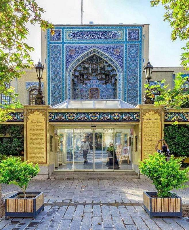 National Museum and Library Malek Tehran,