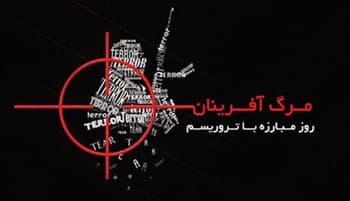 روز ملی مبارزه با تروریسم