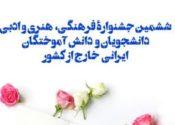 نواره فرهنگی ، هنری و ادبی دانشجویان و دانشآموختگان ایرانی خارج از کشور