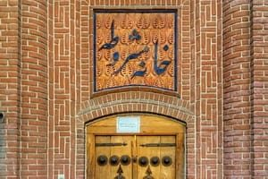 Casa della costituzione di Tabriz
