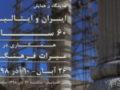 نمایشگاه og همایش ایران og ایتالیا