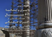 نمایشگاه و همایش ایران و ایتالیا