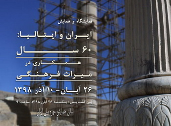نمایشماه و همایش ایران و ایتالیا