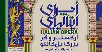 اجرای اپرای ایتالیایی در تالار وحدت تهران